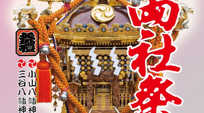 平成28年度 「小山八幡神社例大祭」「小山両社祭」