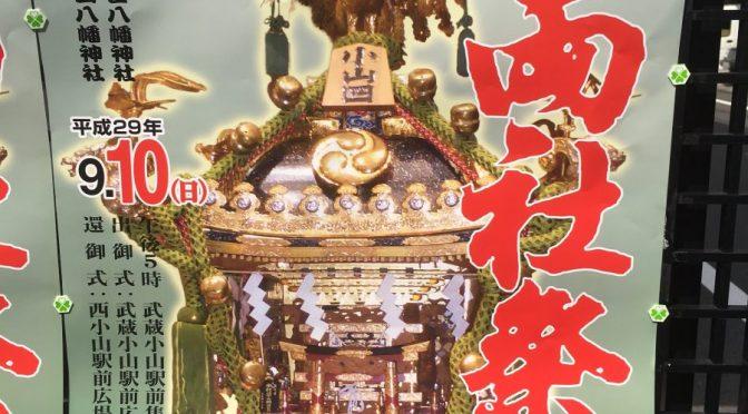 平成29年度 「小山八幡神社例大祭」「小山両社祭」
